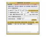 王者定时关机(王者定时关机免费下载)V1.00.0.0最新官方版