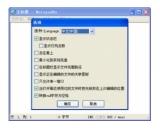 NotepadEx(文本编辑软件) V1.7.7.4最新官方版