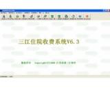 三江住院收费系统(三江住院收费系统免费下载)V6.3最新官方版