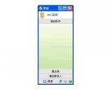 絮语(局域网聊天工具)V2007最新官方版