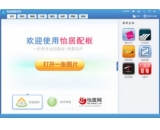 怡居配框软件(怡居配框软件免费下载)V1.0.1最新官方版