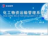 化工物资运输管理系统(化工物资运输管理系统免费下载)V1.0最新官方版