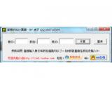 简易折扣计算器(简易折扣计算器免费下载)V1.0.0.0最新官方版
