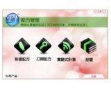 陶瓷配方计算管理(陶瓷配方计算管理免费下载)V4.02最新官方版