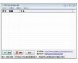 楼月文本自动输入器(楼月文本自动输入器免费下载)V3.0.0.0最新官方版