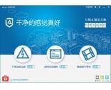 ADSafe净网大师(ADSafe净网大师官方下载)V5.3.117.1800最新官方版