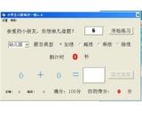 爱易小学生口算每日一练(爱易小学生口算每日一练免费下载)V1.0.0.0最新官方版