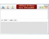 万语西语翻译(西班牙语翻译软件下载)V1.0.0.0最新官方版