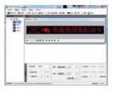 Neno LEDshow下载(LED显示屏控制)V2.0.0.0最新官方版