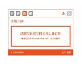 PPT全能手下载(PPT文件批量处理软件)V0.1.0.0最新官方版