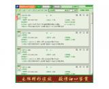 轻松团购快递单打印软件(轻松团购快递单打印软件免费下载)V6.0.0.0最新官方版