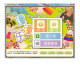 潼潼乐启蒙学习软件(潼潼乐启蒙学习软件免费下载)V1.0最新官方版