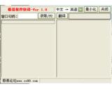 极易软件快译(极易软件快译免费下载)V1.3.0.0最新官方版