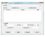 浪迹批量改名(浪迹批量改名免费下载)V1.0.0.0最新官方版