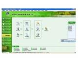 管家乐烘焙管理系统(管家乐烘焙管理系统免费下载)V6.15.3.20最新官方版