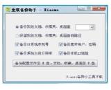 Xiaowo重装备份助手(Xiaowo重装备份助手免费下载)V1.0.0.0最新官方版