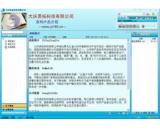 易拓文集管理(易拓文集管理免费下载)V3.2.1.2404最新官方版
