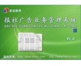 宏达报社广告业务管理系统(宏达报社广告业务管理系统免费下载)V5.0.15.9493最新官方版