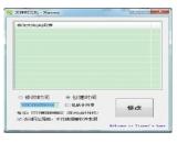 Xiaowo文件时光机下载(文件时间修改工具)V1.2.0.0最新官方版