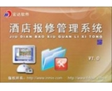 宏达酒店报修管理系统(宏达酒店报修管理系统免费下载)V1.0最新官方版