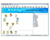 智信桑拿洗浴管理软件(智信桑拿洗浴管理软件免费下载)V2.6.9.0最新官方版