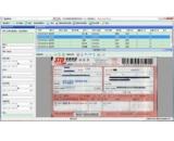 物流快递单据影像管理系统(物流快递单据影像管理系统免费下载)V2.0.3最新官方版