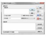 矩阵重复文件扫描器(重复文件清理软件下载)V1.0.0.0最新官方版