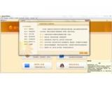 维欧管理系统餐饮专业版(维欧管理系统餐饮专业版免费下载)V2014.11.1最新官方版
