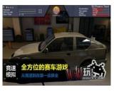 罗省街头赛车(罗省街头赛车免费下载)V1.2.0.1001最新官方版