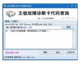 主板故障诊断卡代码查询工具(主板故障诊断卡代码查询工具免费下载)V1.0.0.1最新官方版