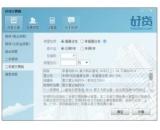好贷计算器(房贷计算器下载)V1.0.0.506最新官方版