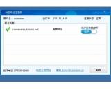 科迈动态域名客户端(科迈动态域名客户端免费下载)V3.1.0.0最新官方版