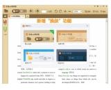 极速PDF阅读器(极速PDF阅读器免费下载)V1.8.7.6001最新官方版