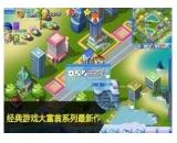 大富翁8(大富翁8免费下载)V1.2.0.1026最新官方版