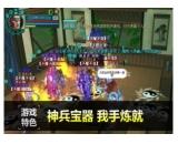 新蜀山Online(新蜀山Online免费下载)V1.2.0.1015最新官方版