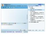 聊天宝客服聊天助手(聊天宝客服聊天助手免费下载)V3.0.0.6最新官方版