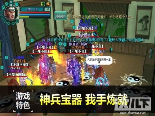 新蜀山Online