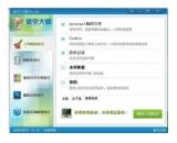 清空大师(清空大师免费下载)V3.8.0.0最新官方版