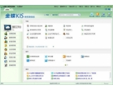 金蝶KIS商贸高级版(金蝶KIS商贸高级版免费下载)V5.0.0.0最新官方版