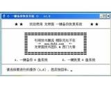 龙帝国一键恢复(龙帝国一键恢复免费下载)V1.0.0.0最新官方版