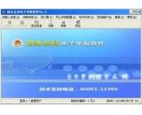 税务总局电子申报软件(税务总局电子申报软件免费下载)V4.6.17.61最新官方版