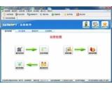 红管家送货单软件(红管家送货单软件免费下载)V4.7.0.532最新官方版