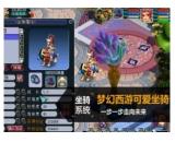 梦幻西游2(梦幻西游2免费下载)V1.2.0.1026最新官方版
