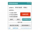 宽带快速连接器(宽带快速连接器免费下载)V3.3.0.1002最新官方版