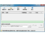 超易网页视频捕手(超易网页视频捕手免费下载)V1.0.0.0最新官方版