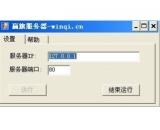 赢旗服务器(赢旗服务器免费下载)V1.1262最新官方版