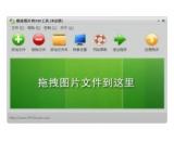 极速图片转PDF工具(极速图片转PDF工具免费下载)V2.3.0.0最新官方版