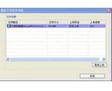 微盘桌面同步版(微盘桌面同步版免费下载)V2.5.2.0最新官方版