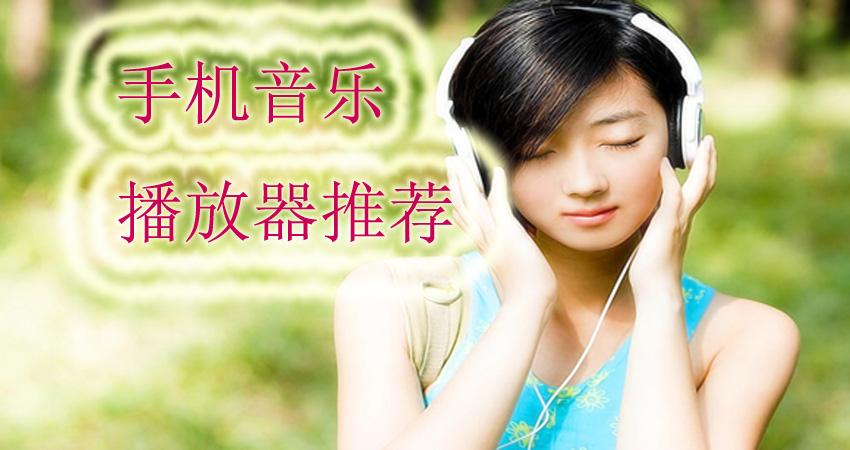 手机音乐播放器