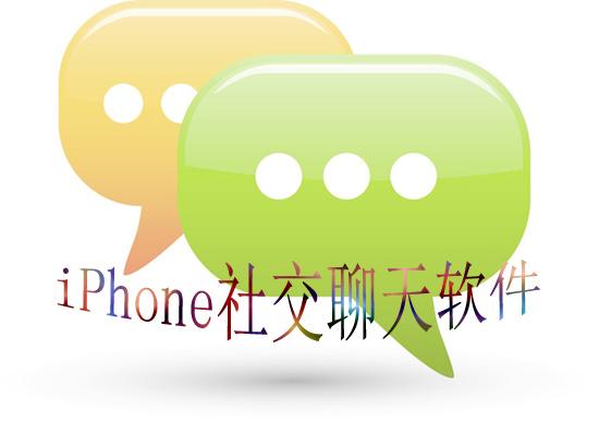 iPhone社交聊天软件
